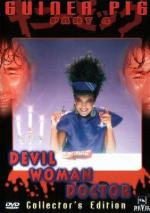 Guinea Pig 4: Devil Woman Doctor