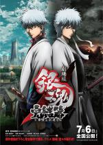 Gintama the Movie: The Final Chapter