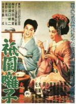 Los músicos de Gion
