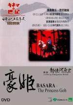 Gô-hime (Basara: The Princess Goh)