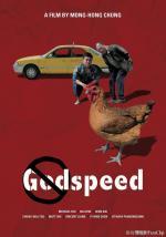 Godspeed (Yi lu shun feng)