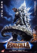 Gojira: Fainaru uôzu (Godzilla: Final Wars)