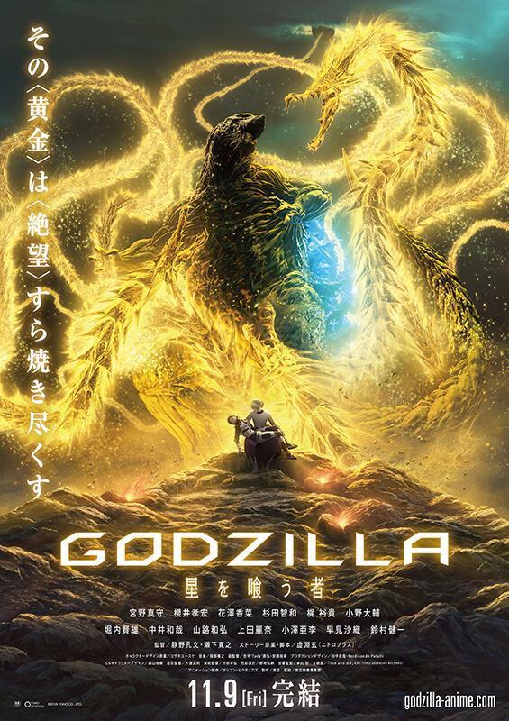 Godzilla: El devorador de planetas [2018][Latino][1080p][MEGA]