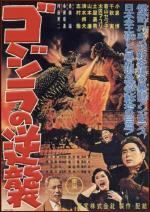 Godzilla Raids Again (Gigantis the Fire Monster)
