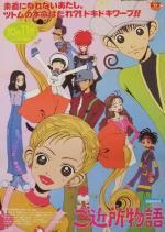 Gokinjo Monogatari (Serie de TV)