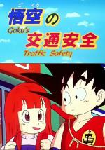 Dragon Ball: Goku's Traffic Safety (C)