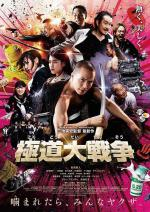 Gokudô Daisensô (Yakuza Apocalypse: The Great War Of The Underworld)