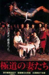 Gokudô no onna-tachi (The Yakuza Wives)