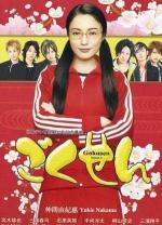 Gokusen (Serie de TV)