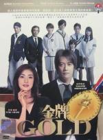 Gold (Serie de TV)