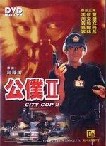 Gong pu II (City Cop 2)
