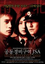 Gongdong gyeongbi guyeok - Joint Security Area (J.S.A.)
