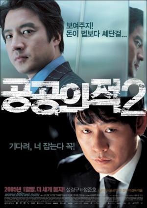 Gonggongui jeog 2 (Another Public Enemy) (Public Enemy 2)