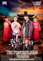 The Princess' Man (TV Series)