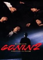 Gonin 2 (Five Women)