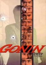 Gonin (The Five)