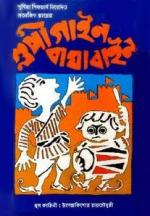 Goopy Gyne Bagha Byne (The Adventures of Goopy and Bagha)