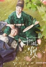 Gooreumi Geurin Dalbit (Love in the Moonlight) (Serie de TV)