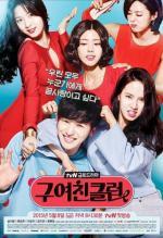 Gooyeochinkeulreob (Serie de TV)