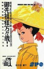 Gosenzo-sama Banbanzai! (TV Miniseries)