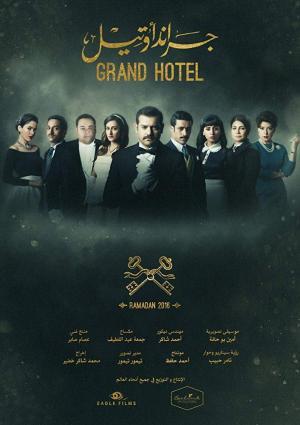 Gran Hotel: Secretos del Nilo (Serie de TV)
