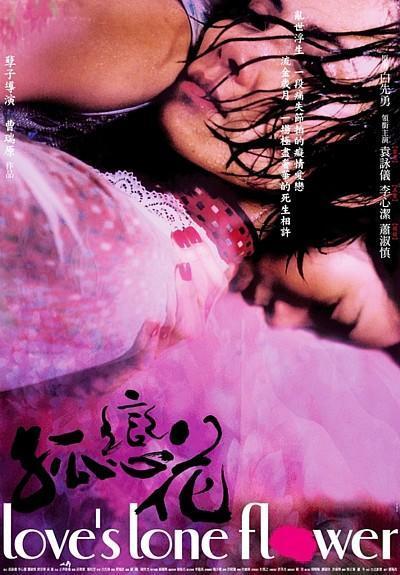 Loves Lone Flower 2005 FilmAffinity