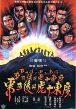 Diez tigres de Cantón