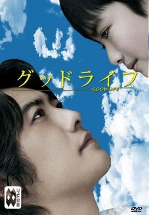 Guddo Raifu: Arigatou, papa, sayonara (Good Life) (Serie de TV)