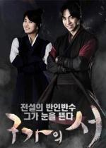 Gu Family Book (TV Series)
