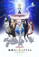 Gugure! Kokkuri-san (Serie de TV)
