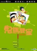 Gui Ma Shuang Xing (Mr. Boo: Games Gamblers Play)