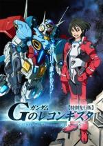 Gundam G no Reconguista (Serie de TV)