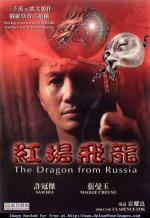 The Dragon from Russia
