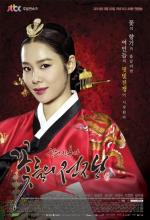 Cruel Palace: War of Flower (Serie de TV)