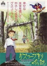 Guskô Budori no Denki (Biography of Gusuko Budori)