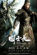 Gwaan wan cheung (The Lost Bladesman)