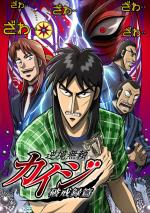 Kaiji: Against All Rules (Serie de TV)