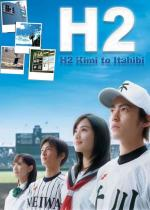 H2: The Days with You (TV Series)