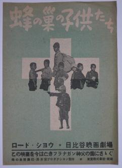Hachi no su no kodomotachi (Children of the Beehive)