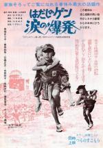 Hadashi no Gen: Namida no bakuhatsu