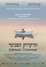 Hadikduk HaPnimi (Intimate Grammar)