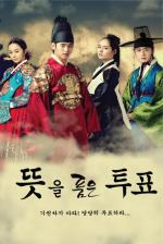 The Moon Embracing The Sun (Serie de TV)