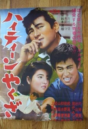 High-Teen Yakuza