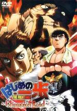 Hajime no Ippo - Champion Road (Knock Out: Championship Road) (TV) (TV)