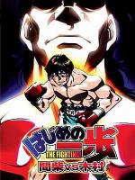 Hajime no Ippo - Mashiba vs. Kimura (Knock Out OAV: Mashiba vs. Kimura)