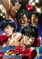 Hajime no Ippo: New Challenger (Serie de TV)