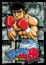 Fighting Spirit (Hajime no Ippo) (TV Series)