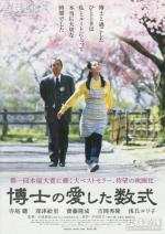 Hakase no aishita sûshiki (The Professor and His Beloved Equation) (Professor's Beloved Formula)