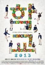 School 2013 (TV Series)