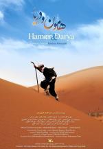 Hamoon and Darya
